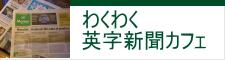 英字新聞カフェ